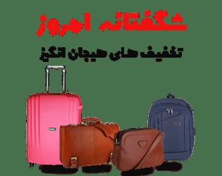 تخفیف ویژه فروش کیف، کوله پشتی و چمدان